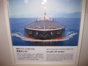 日本郵船 タンカー